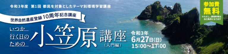 f:id:tokyo-islands:20210527142711j:plain