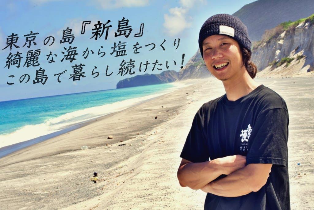 f:id:tokyo-islands:20210815223325j:plain