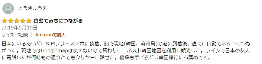 f:id:tokyo-maru:20190906150638p:plain