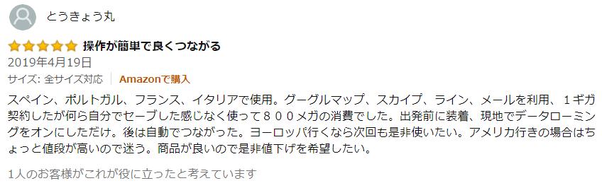f:id:tokyo-maru:20190906232736p:plain