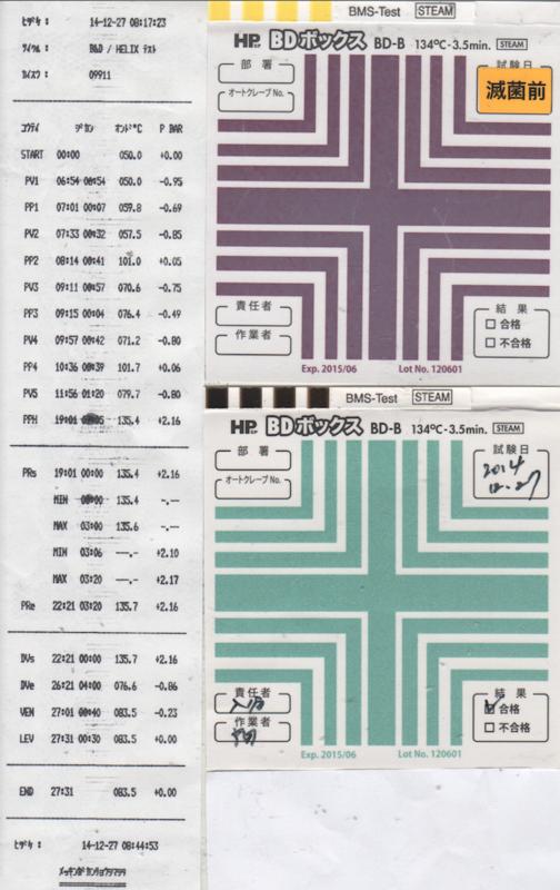 f:id:tokyo-microscope:20150105091754p:plain