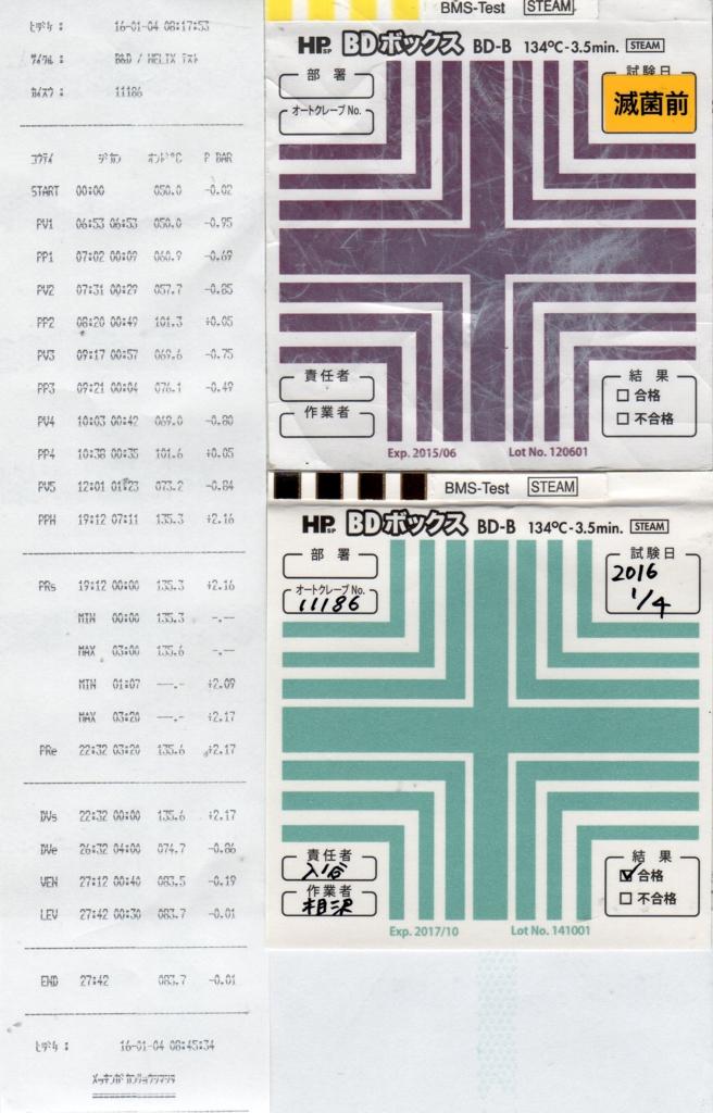 f:id:tokyo-microscope:20160104183201j:plain