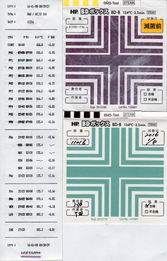 f:id:tokyo-microscope:20160108091347p:plain