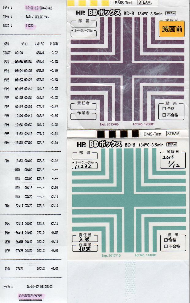 f:id:tokyo-microscope:20160112102410p:plain