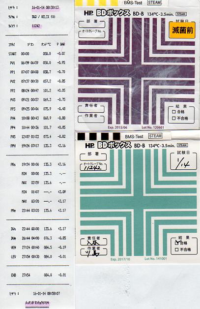 f:id:tokyo-microscope:20160114092847p:plain