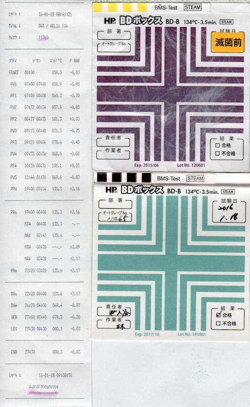 f:id:tokyo-microscope:20160118092907p:plain