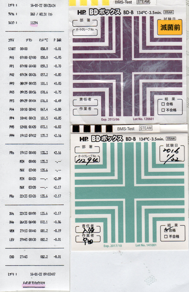 f:id:tokyo-microscope:20160122092342p:plain