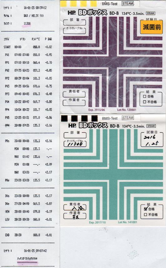 f:id:tokyo-microscope:20160125093520p:plain