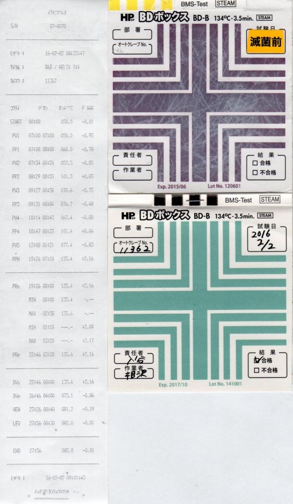 f:id:tokyo-microscope:20160202093632j:plain