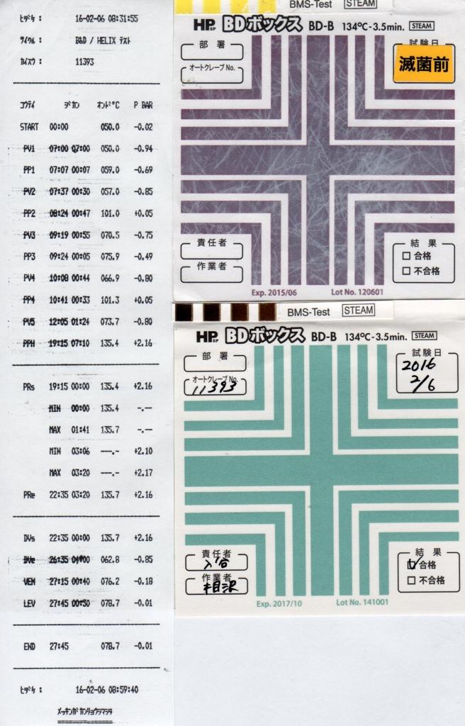 f:id:tokyo-microscope:20160206152647j:plain
