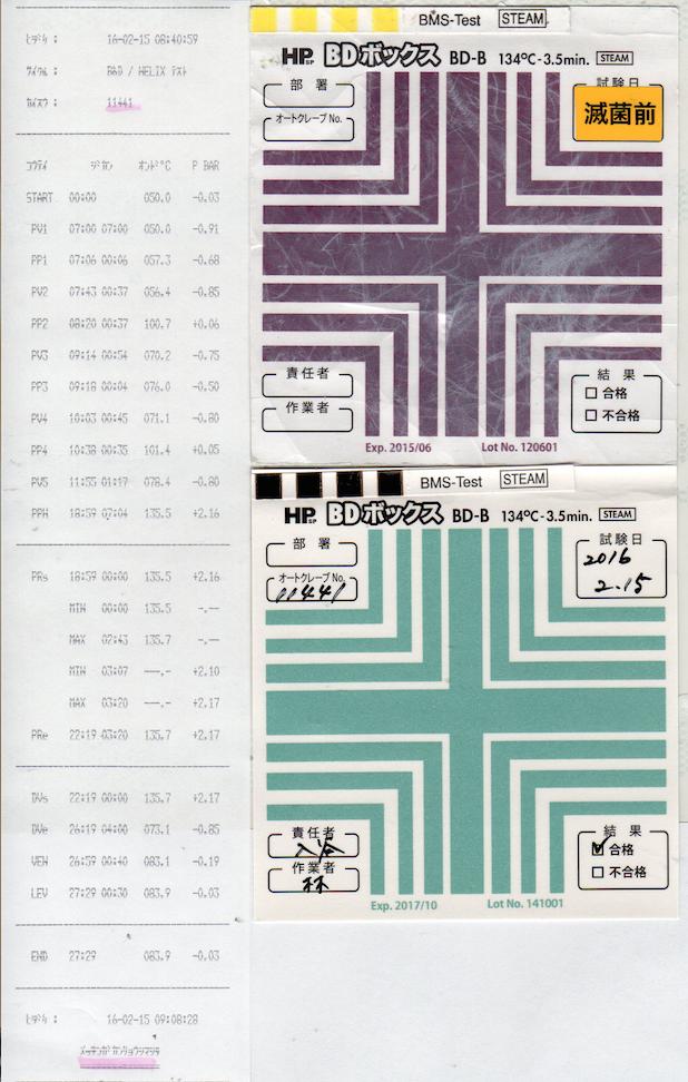f:id:tokyo-microscope:20160215092857p:plain
