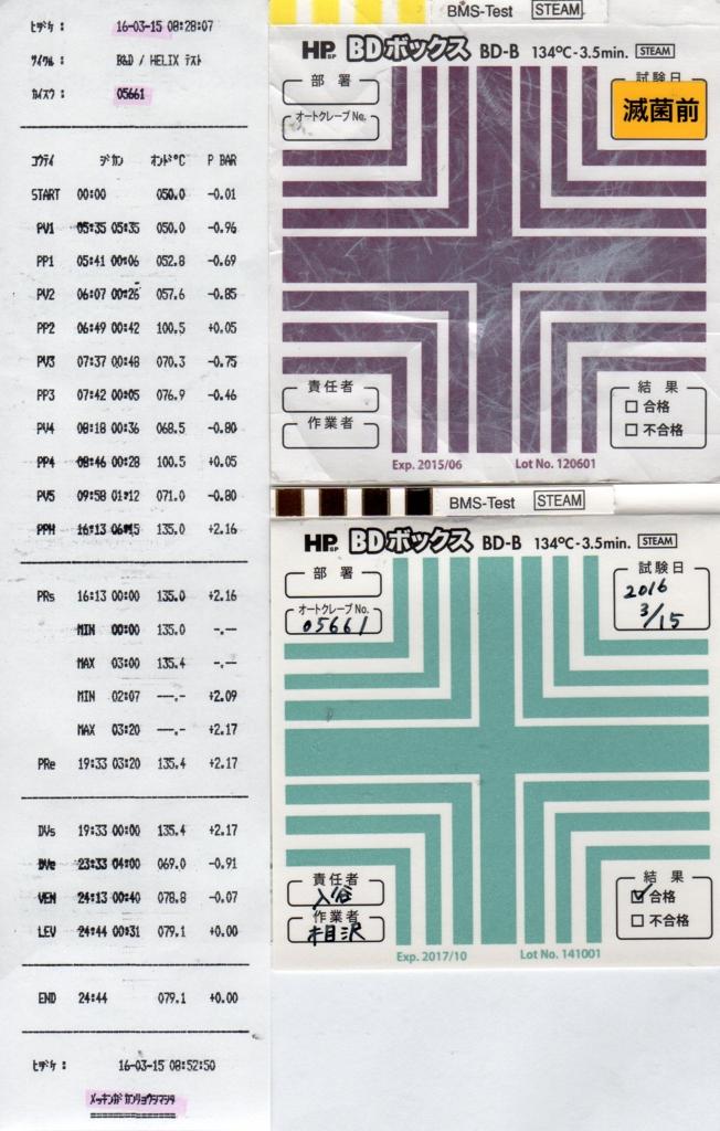 f:id:tokyo-microscope:20160315095019j:plain