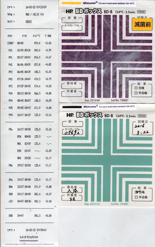 f:id:tokyo-microscope:20160322093028p:plain