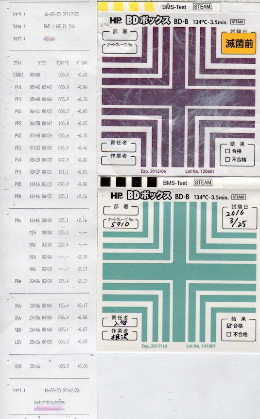f:id:tokyo-microscope:20160325094748p:plain
