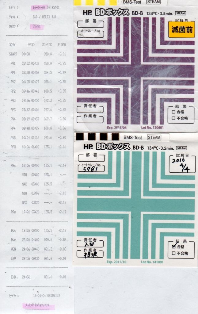 f:id:tokyo-microscope:20160404093235j:plain