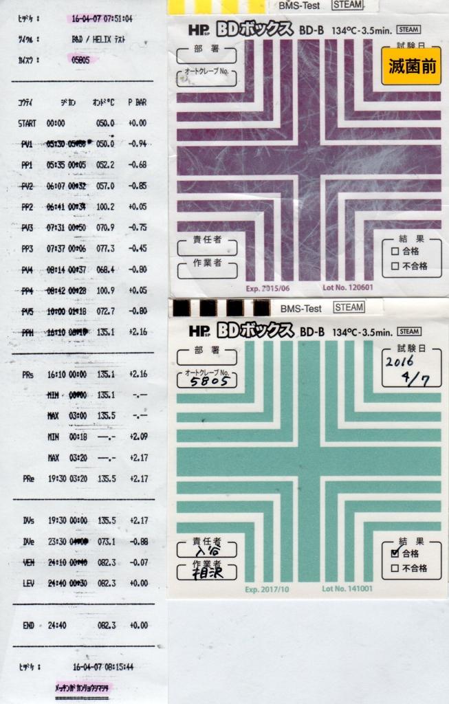 f:id:tokyo-microscope:20160407104315j:plain