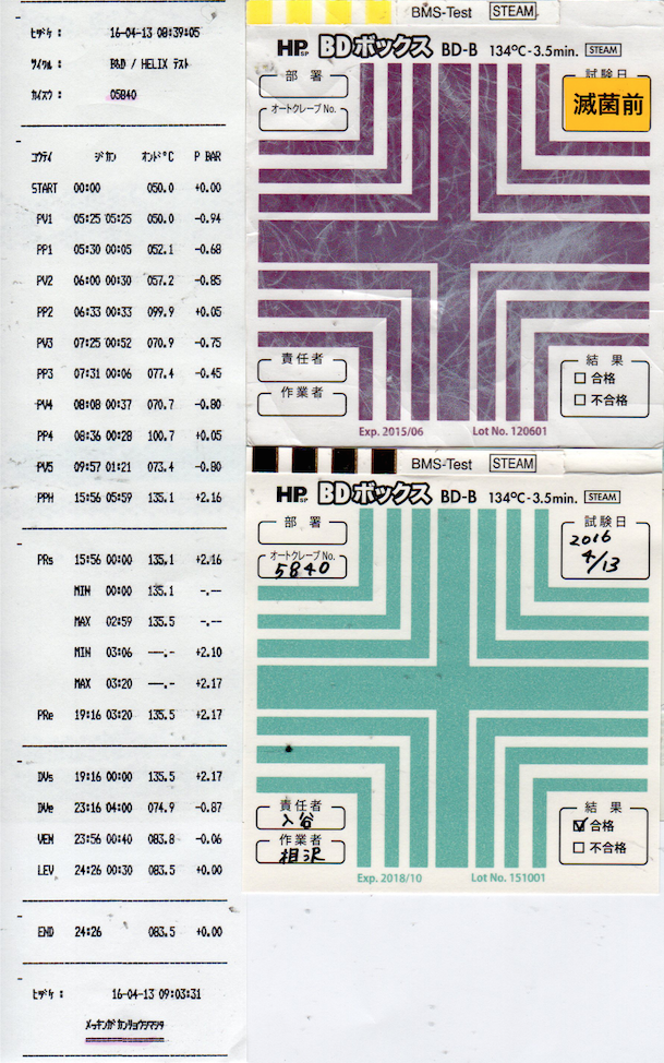 f:id:tokyo-microscope:20160413094101p:plain