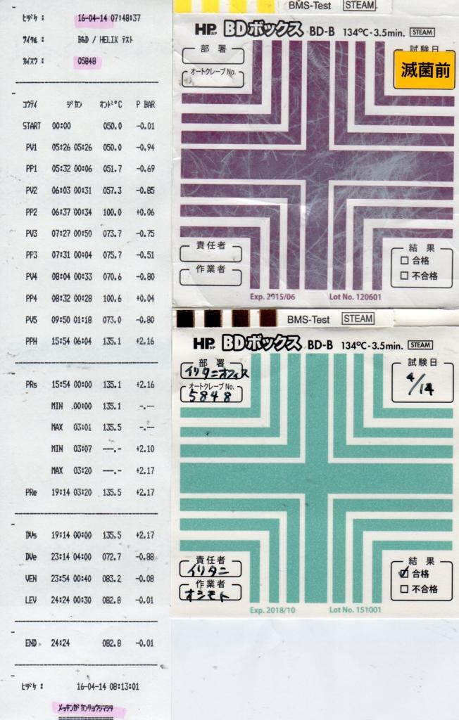 f:id:tokyo-microscope:20160414102308j:plain