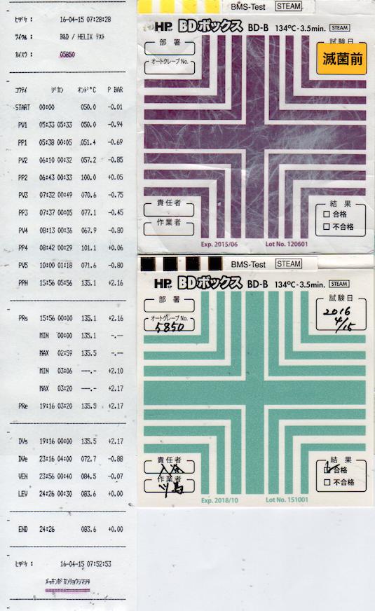 f:id:tokyo-microscope:20160415091456p:plain
