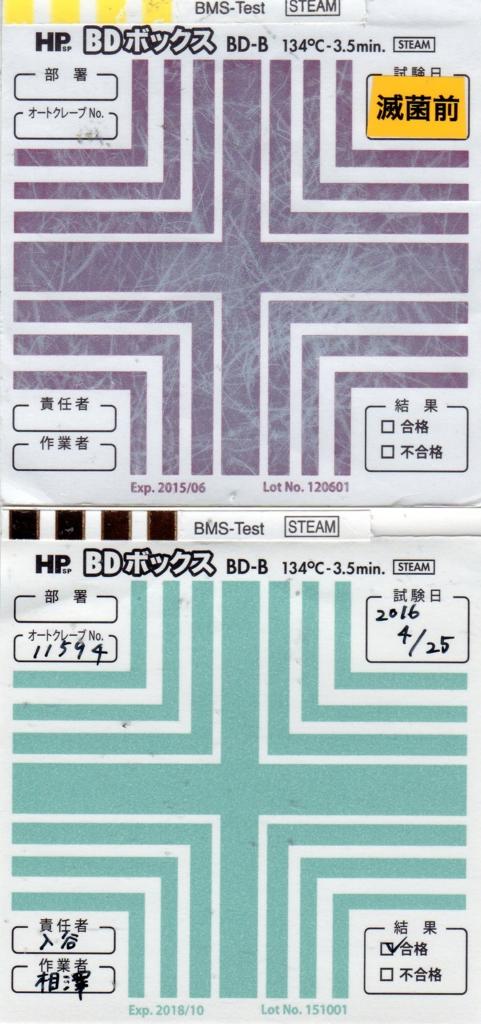 f:id:tokyo-microscope:20160425113533j:plain