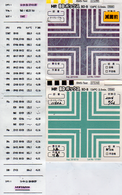 f:id:tokyo-microscope:20160426113743p:plain