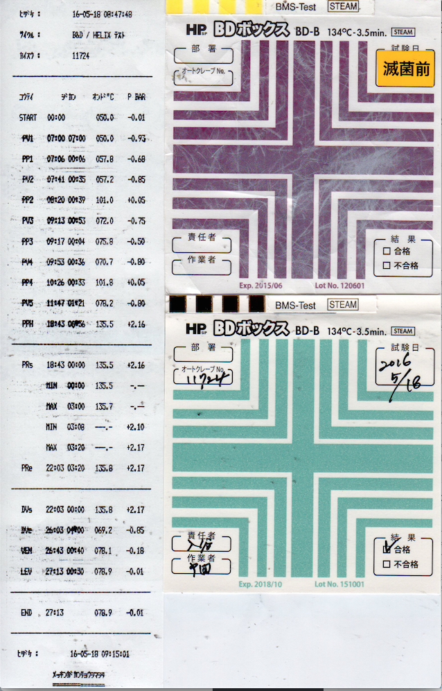 f:id:tokyo-microscope:20160518181245p:plain