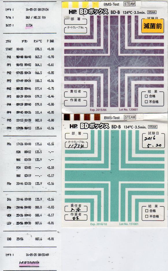 f:id:tokyo-microscope:20160520084943p:plain