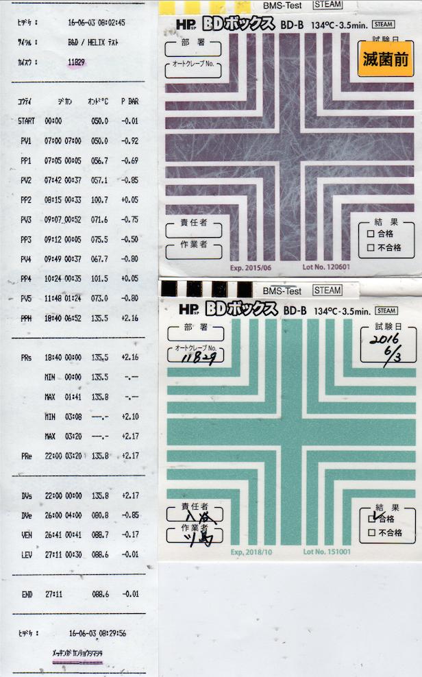 f:id:tokyo-microscope:20160603093219p:plain