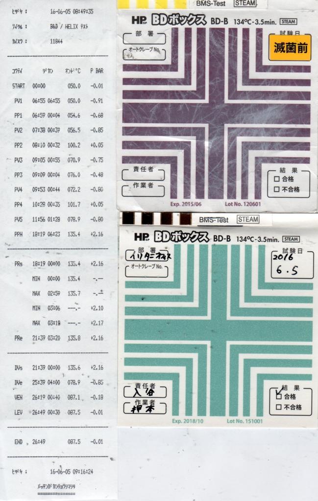 f:id:tokyo-microscope:20160605172116j:plain