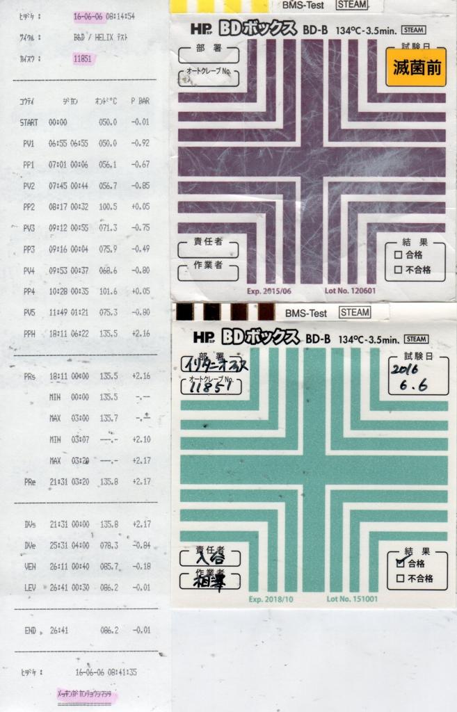 f:id:tokyo-microscope:20160606092036j:plain