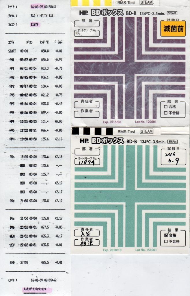 f:id:tokyo-microscope:20160609093136j:plain