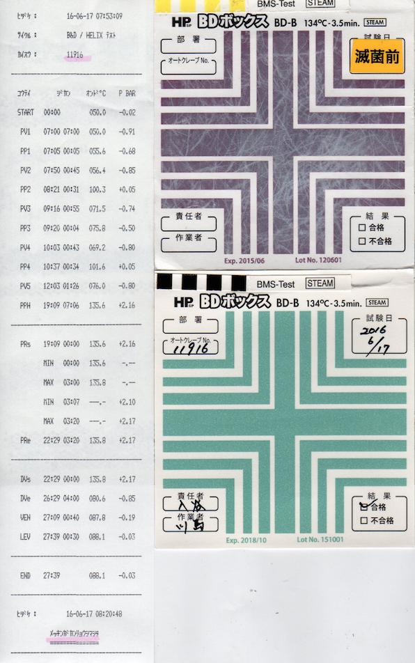 f:id:tokyo-microscope:20160617090254p:plain
