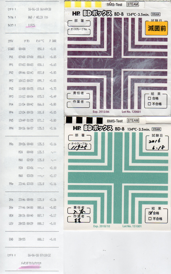 f:id:tokyo-microscope:20160618101214p:plain