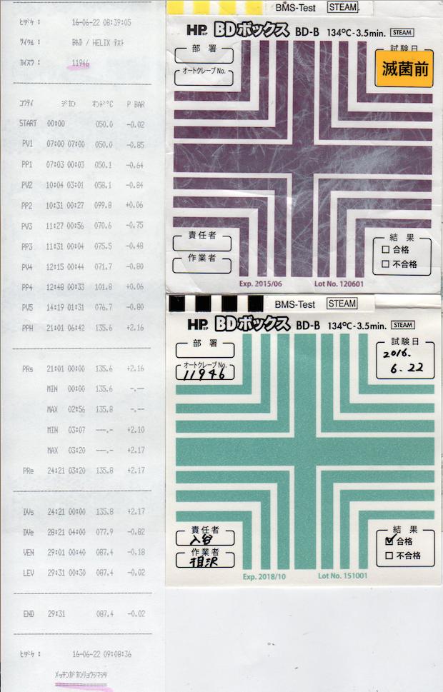 f:id:tokyo-microscope:20160622092230p:plain