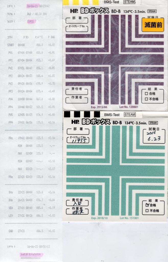f:id:tokyo-microscope:20160623095718j:plain