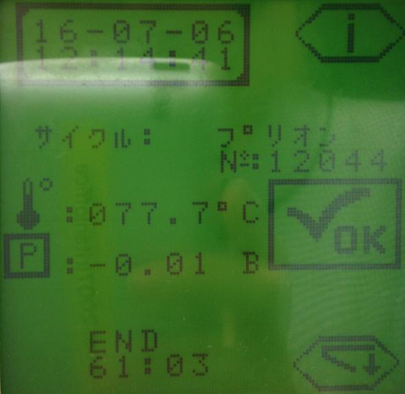 f:id:tokyo-microscope:20160706190943p:plain