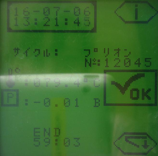 f:id:tokyo-microscope:20160706190956p:plain