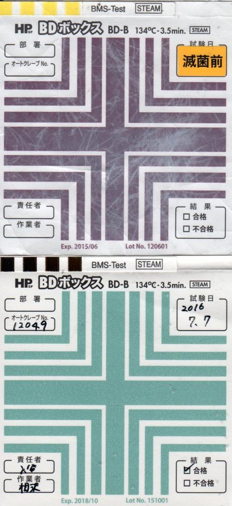 f:id:tokyo-microscope:20160707114056j:plain