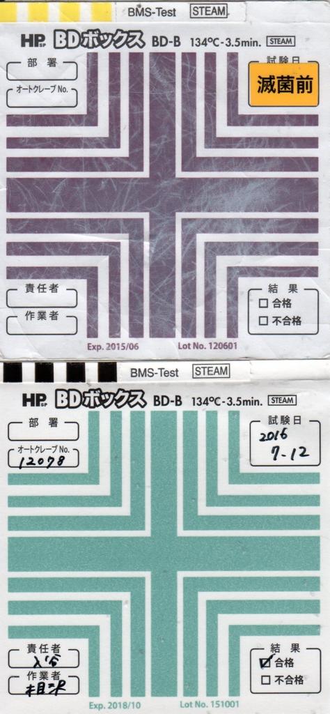 f:id:tokyo-microscope:20160712102708j:plain