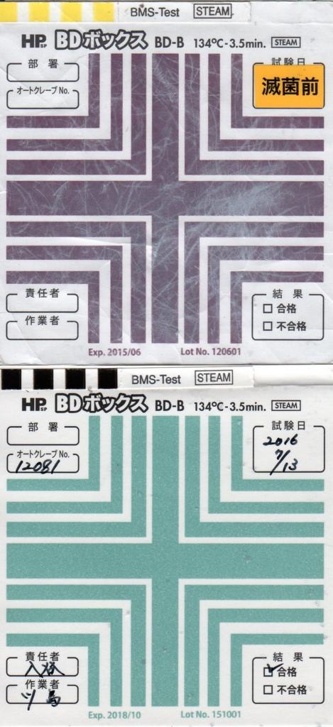 f:id:tokyo-microscope:20160713092428j:plain