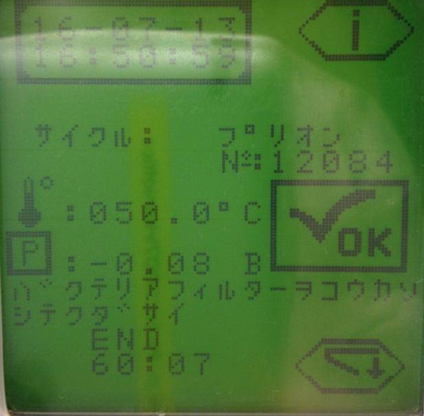 f:id:tokyo-microscope:20160713191542p:plain