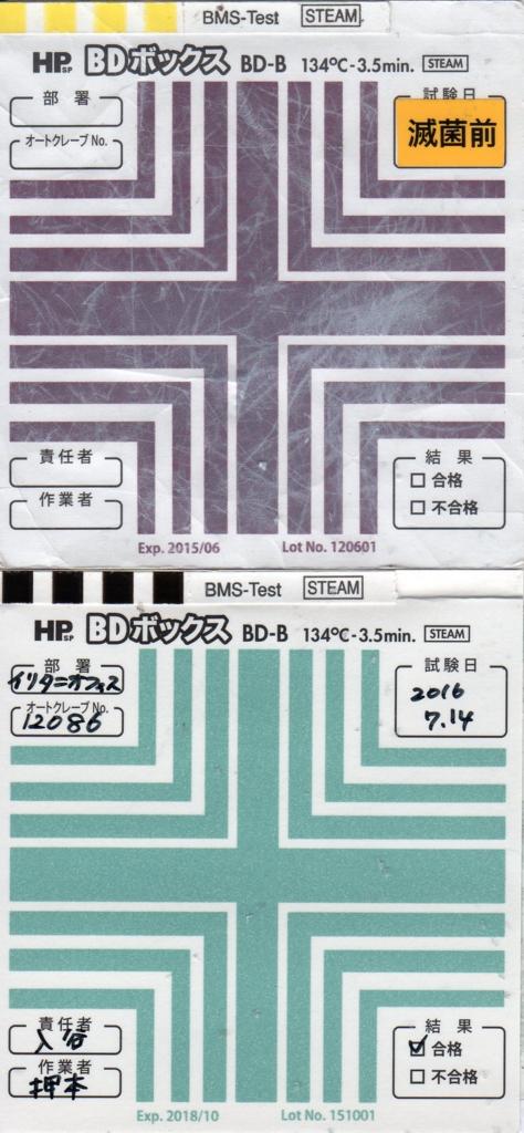f:id:tokyo-microscope:20160714133102j:plain