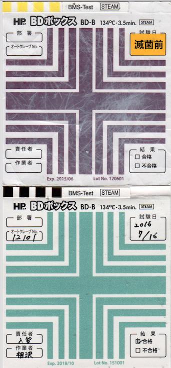 f:id:tokyo-microscope:20160716094247p:plain