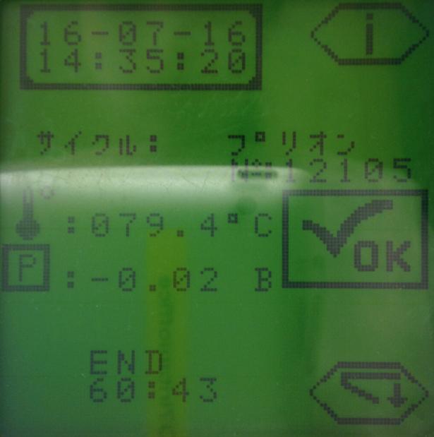 f:id:tokyo-microscope:20160716170646p:plain