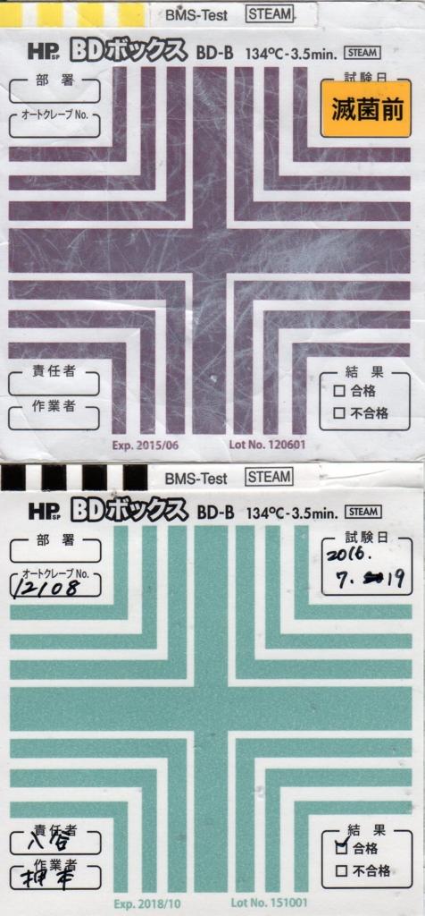 f:id:tokyo-microscope:20160719134547j:plain