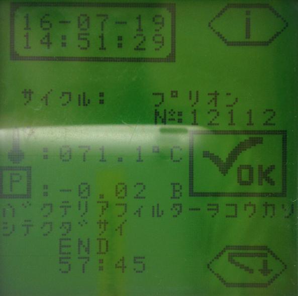 f:id:tokyo-microscope:20160719180231p:plain