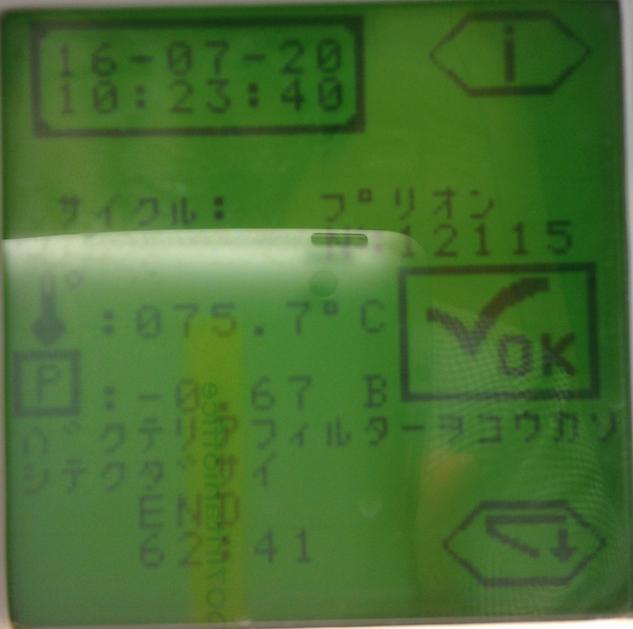 f:id:tokyo-microscope:20160720180948p:plain
