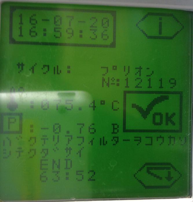 f:id:tokyo-microscope:20160720181244p:plain