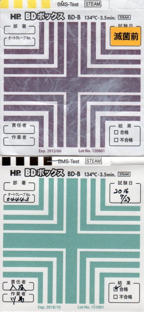 f:id:tokyo-microscope:20160723094423j:plain