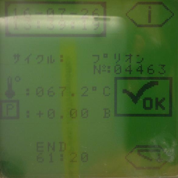 f:id:tokyo-microscope:20160726180317p:plain